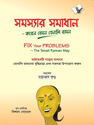 cover image of Fix Your Problems (Bangla)