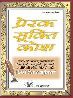cover image of Prerak Sukti Kosh