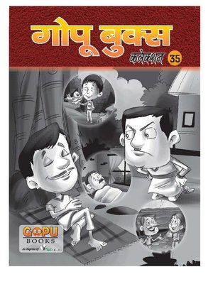 cover image of GOPU BOOKS SANKLAN 35