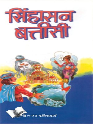 cover image of Singhasan Battisee