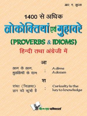 cover image of 1400 Se Adhik Lokoktiya (Eng-Hindi)