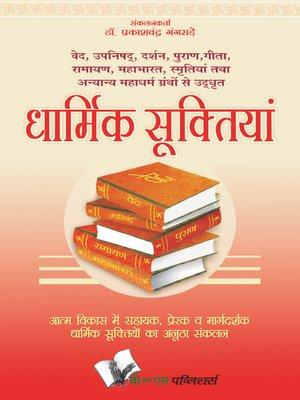 cover image of Dharmik Suktiyan