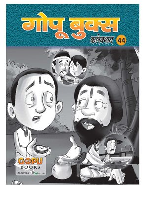 cover image of GOPU BOOKS SANKLAN 44