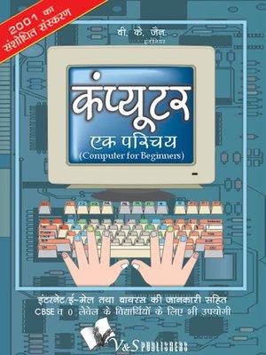 cover image of Computer Ek Parichay