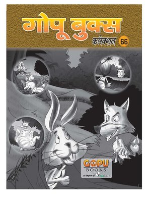 cover image of GOPU BOOKS SANKLAN 66