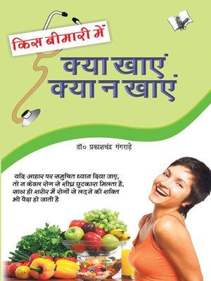 cover image of Kis Bimari Mein Kya Khaye Aur Kya Na Khaye