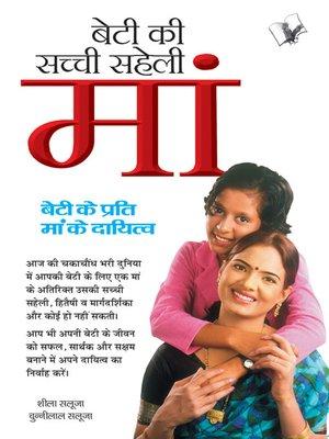 cover image of Beti Ki Sacchhi Saheli Maa