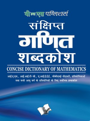 cover image of Sankshipt Ganit Vigyan Shabdkosh