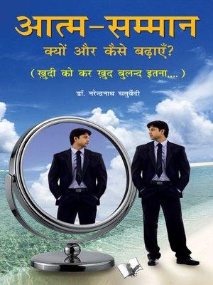 cover image of Aatma Samman Kyun Aur Kaise Badhyein