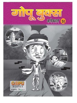 cover image of GOPU BOOKS SANKLAN 51