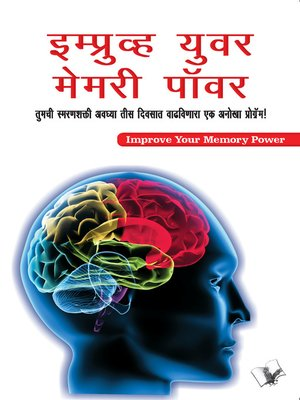 cover image of Improve Your Memory Power (Marathi)