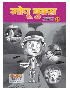 cover image of GOPU BOOKS SANKLAN 54