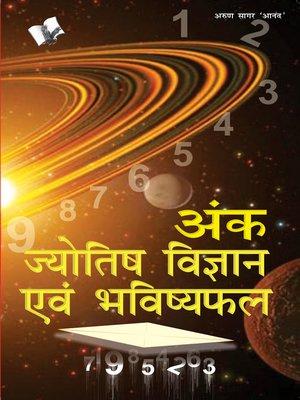 cover image of Ank Jyotish Vigyan Yavm Bhavishyafal