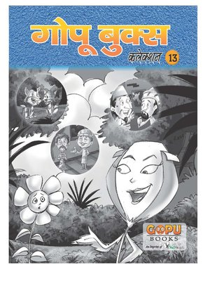 cover image of GOPU BOOKS SANKLAN 13