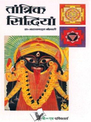 cover image of Tantrik Siddhiyan