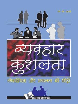 cover image of Vyavhar Kushalta