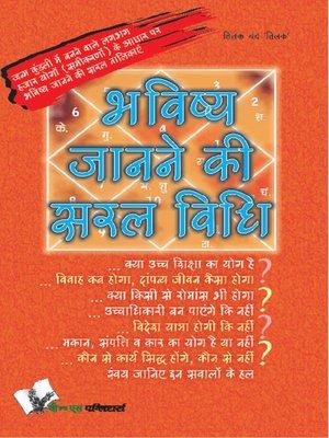 cover image of Bhavishya Janne Ki Saral Vidhi