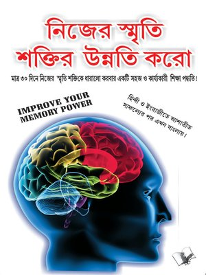 cover image of Improve Your Memory Power (Bangla)