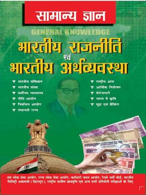 cover image of Samanya Gyan Indian Polity And Economy
