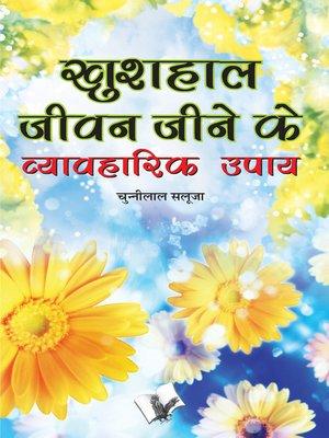 cover image of Khushal Jeevan Jeene Ke Vyavaharik Upaye