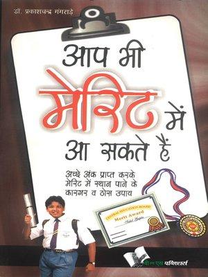 cover image of Aap Bhi Merit Mein Aa Sakte Hain