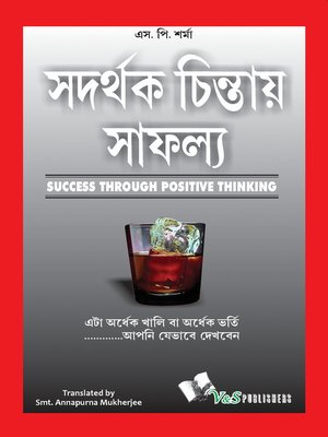cover image of Success Throuhg Positive Thinking (Bangla)