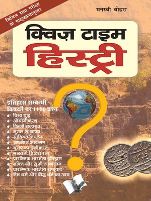 cover image of Quiz Time History (Hindi)