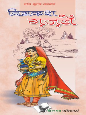 cover image of Dilkash Gazalein