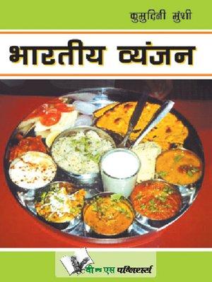 cover image of Bharatiya Vyanjan