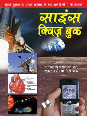 cover image of Science Quiz Book (Hindi)
