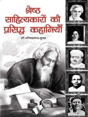 cover image of Shresth Sahityakaro Ki Prasiddh Kahaniya