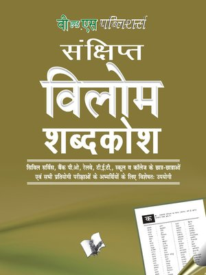 cover image of Vilom Shabd