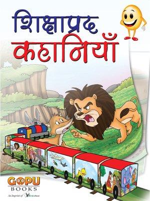 cover image of Shikshaprad Kathayein