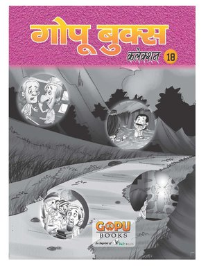 cover image of GOPU BOOKS SANKLAN 18