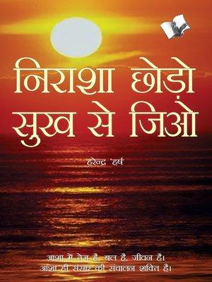 cover image of Nirasha Chhodo Sukh Se Jiyo