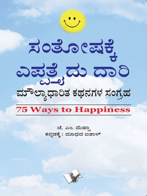 cover image of 75 Ways To Happiness (Kannada)