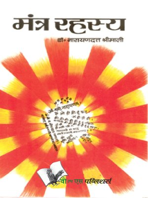 cover image of Mantra Rahasya