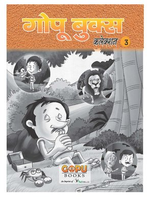 cover image of GOPU BOOKS SANKLAN 3