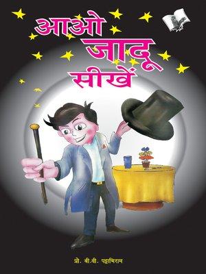 cover image of Aao Jadu Sikhen