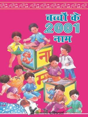 cover image of Bacchho Ke 2001 Naam