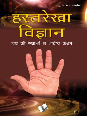 cover image of Hasth Rekha Vigyan