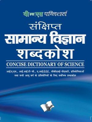cover image of Sankshipt Samanya Vigyan Shabdkosh