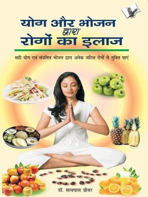 cover image of Yog Aur Bhojan Dwara Rogo Ka Ilaj
