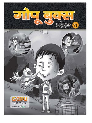 cover image of GOPU BOOKS SANKLAN 71
