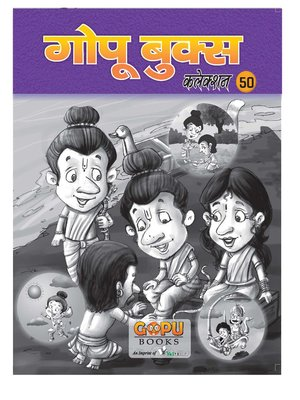 cover image of GOPU BOOKS SANKLAN 50