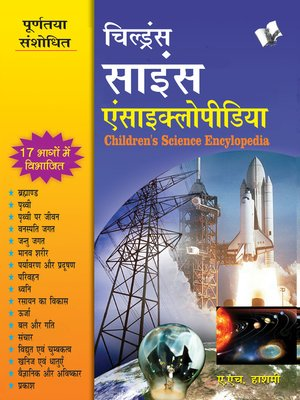 cover image of Children's Science Encyclopedia (Hindi)