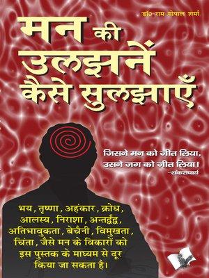 cover image of Man Ki Uljhan Kaise Suljhaye