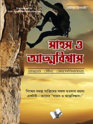 cover image of Sahas Aur Aatmavishwas