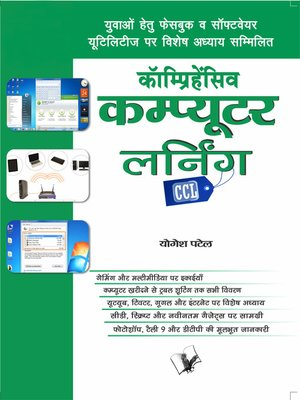 cover image of Comprehensive Computer Learning (CCL) (Hindi)