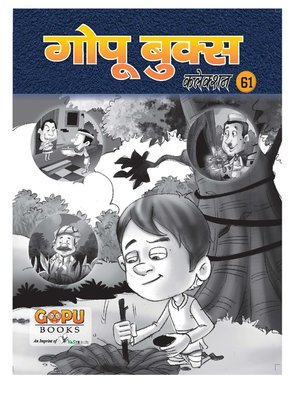 cover image of GOPU BOOKS SANKLAN 61
